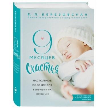 9 месяцев счастья. Настольное пособие для беременных женщин. Березовская Е.П.