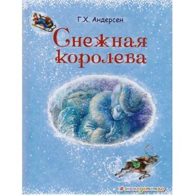 Снежная королева (ил. А. Власовой). Андерсен Г.Х.