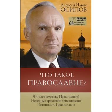 Что такое православие? Осипов А.И.