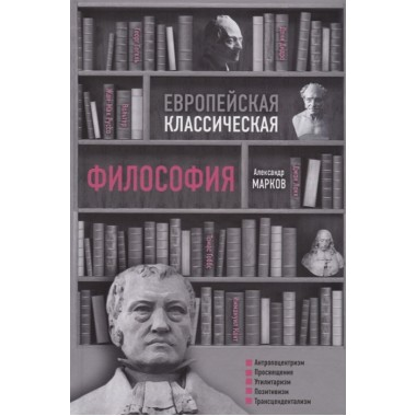 Европейская классическая философия. Марков А.В.