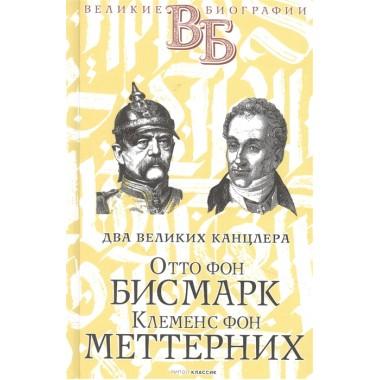 Отто фон Бисмарк. Клеменс фон Меттерних. Два великих канцлера. Сементковский Р.И., Инсаров Х.