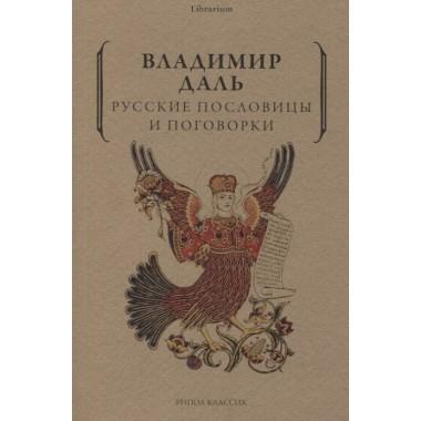 Русские пословицы и поговорки. Даль В.И.