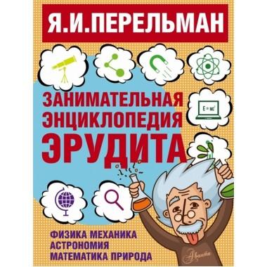 Занимательная энциклопедия эрудита. Перельман Я.И.