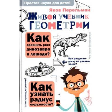 Живой учебник геометрии. Перельман Я.И.