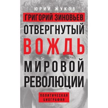 Отвергнутый вождь мировой революции. Жуков Юрий Николаевич