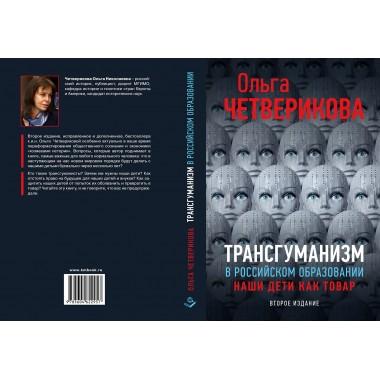 Трансгуманизм в российском образовании. Наши дети как товар. Второе издание Четверикова О.Н. 2021