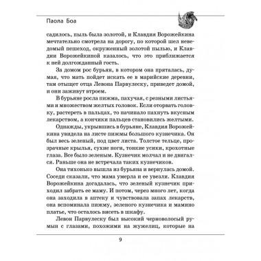 Паола Боа; Цифра. Проханов А.