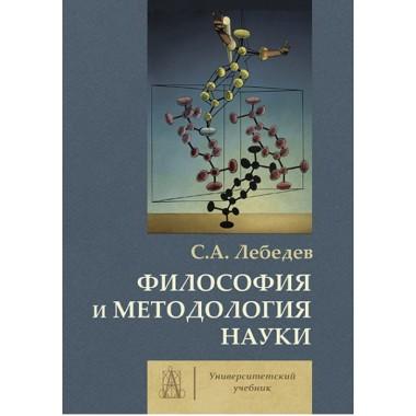 Философия и методология науки. Лебедев С.А.