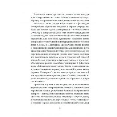 Жрецы и жертвы холокоста. Станислав Куняев