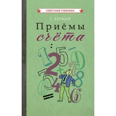 Приёмы счёта [1959] Берман Г.