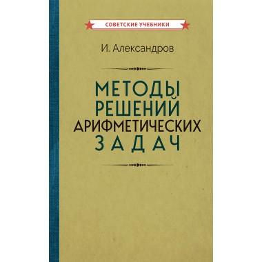Методы решений арифметических задач [1953] Александров И.