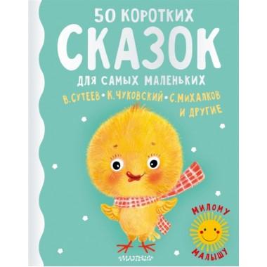 50 коротких сказок для самых маленьких/ Михалков С.В., Сутеев В.Г., Чуковский К.И.