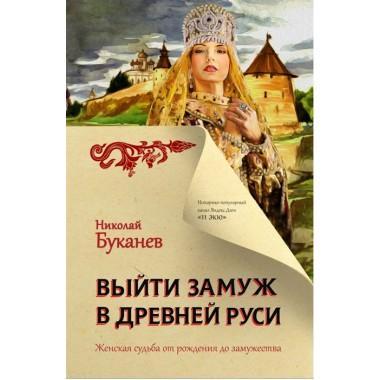 Выйти замуж в Древней Руси. Буканев Н.Н.