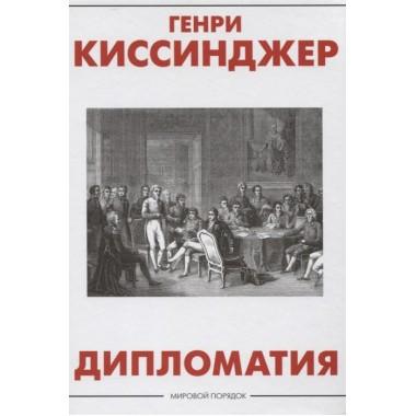 Дипломатия. Генри Киссинджер