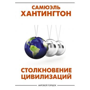 Столкновение цивилизаций. Хантингтон С.