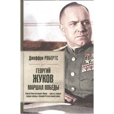 Георгий Жуков. Маршал Победы. Робертс Д.