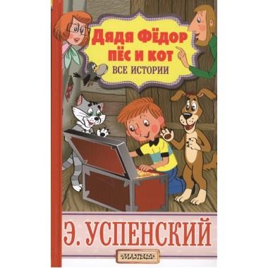 Дядя Фёдор, пёс и кот. Все истории. Успенский Э.Н.