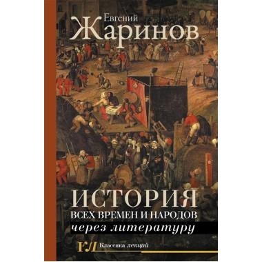 История всех времен и народов через литературу. Жаринов Е.В.
