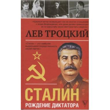 Сталин. Троцкий Л.Д.