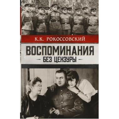Воспоминания без цензуры. Рокоссовский К.К.