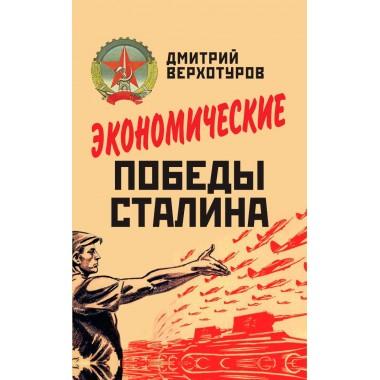 Экономические победы Сталина. Верхотуров Д.Н.