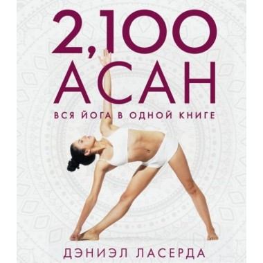 2,100 асан. Вся йога в одной книге. Ласерда Д.