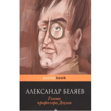 Голова профессора Доуэля. Беляев А.Р.