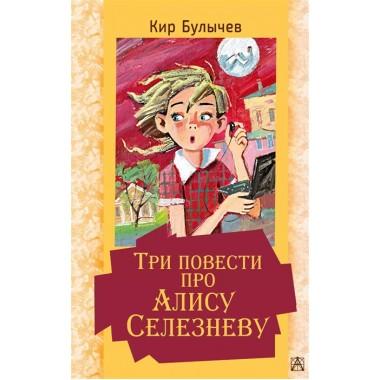 Три повести про Алису Селезневу. Булычев К.