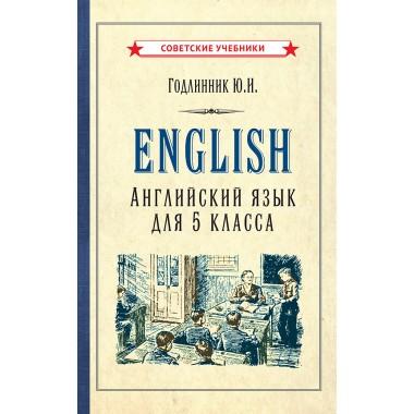 Английский язык. Учебник для 5 класса [1953] Годлинник Юдифь Ильинична