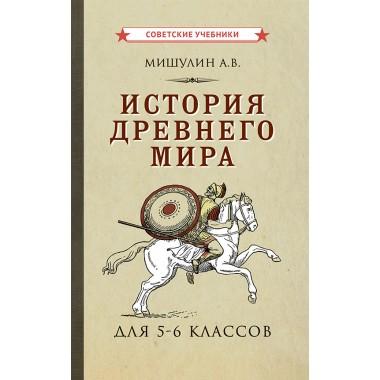История древнего мира. Учебник для 5-6 классов [1952] Мишулин Александр Васильевич