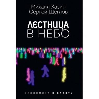 Лестница в небо. Диалоги о власти, карьере и мировой элите. Хазин М., Щеглов С.