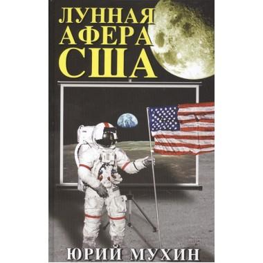 Лунная афера США. Мухин Ю.И.