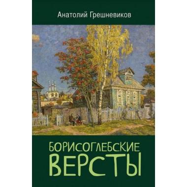 Борисоглебские версты. Грешневеков А.Н.