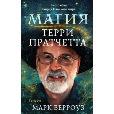 Магия Терри Пратчетта. Биография творца Плоского мира. Берроуз М.