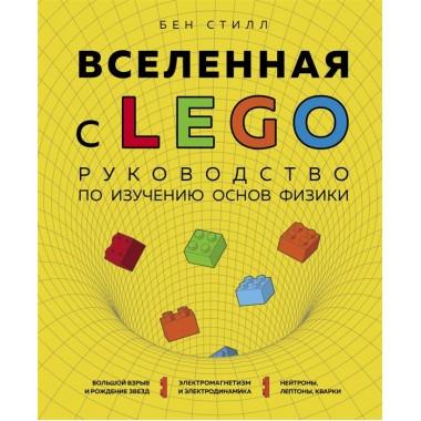 Вселенная с LEGO. Руководство по изучению основ физики. Стилл Б.