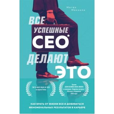 Все успешные CEO делают это. Как брать от жизни все и добиваться феноменальных результатов в карьере. Макнили М.