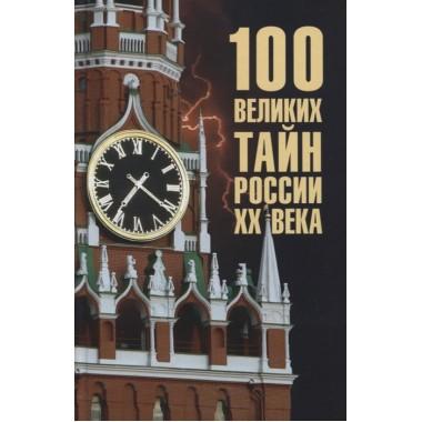100 великих тайн России ХХ века. Веденеев В.В.