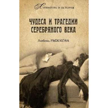 Чудеса и трагедии Серебряного века. Рыжкова Л.В.