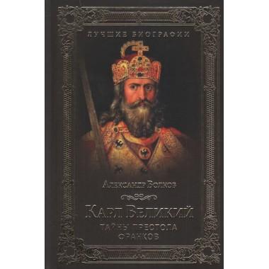 Карл Великий. Тайны престола франков. Волков А.В.