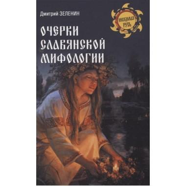 Очерки славянской мифологии. Зеленин Д.К.