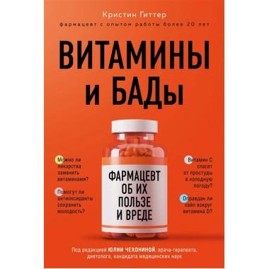 Витамины и БАДы: фармацевт об их пользе и вреде. Гиттер К.