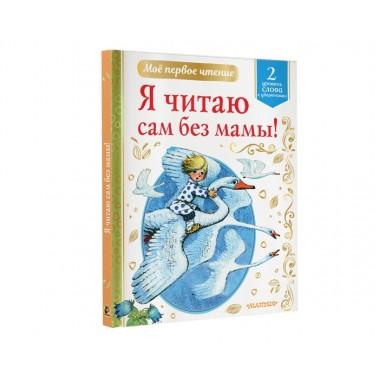 Я читаю сам без мамы!. Михалков С.В., Чуковский К.И., Осеева В.А.