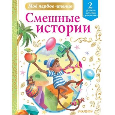 Смешные истории. Драгунский В.Ю., Успенский Э.Н., Зощенко М.М.