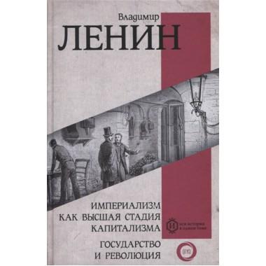 Империализм как высшая стадия капитализма. Государство и революция. Ленин В.И.