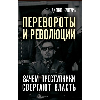Перевороты и революции. Зачем преступники свергают власть. Каптарь Д.Л.