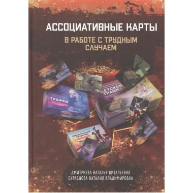 Ассоциативные карты в работе с трудным случаем. Н. Дмитриева, Н. Буравцова