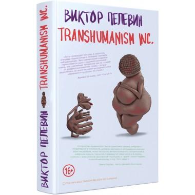 Transhumanism inc.. Пелевин В.О.