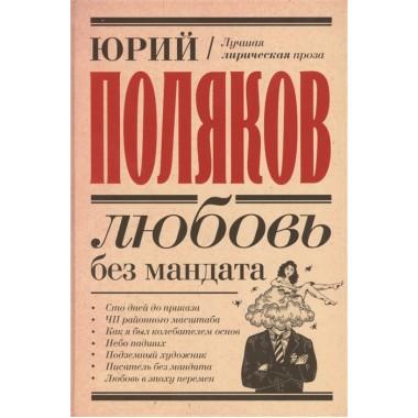 Любовь без мандата. Поляков Ю.М.