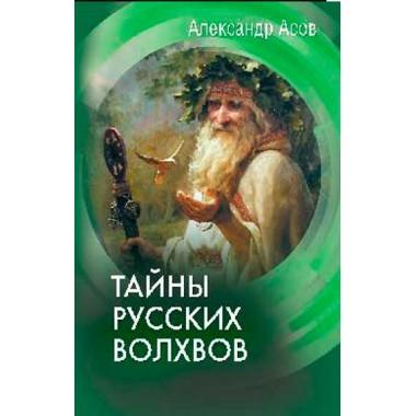 Тайны русских волхвов. Асов А.И.