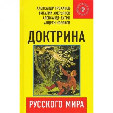 Доктрина Русского мира, Проханов Александр Андреевич, А. Дугин